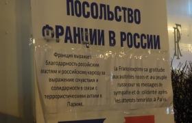 Цветы и свечи у посольства Франции в Москве 7