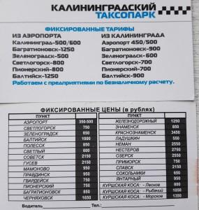 Такси Калининград