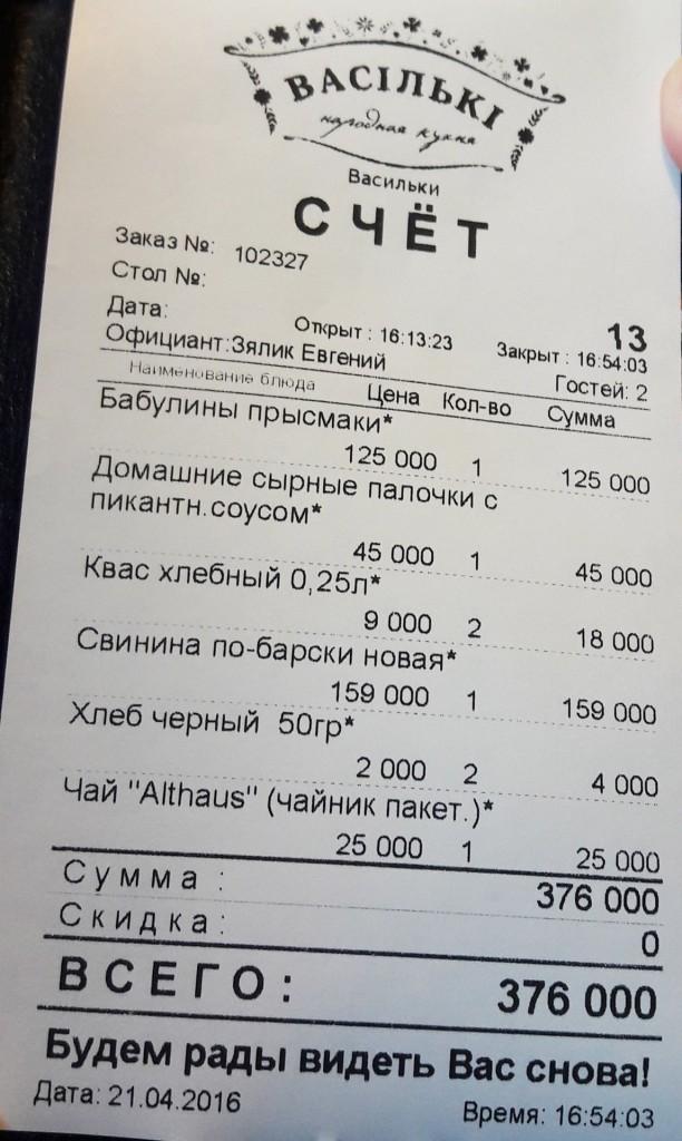 счёт в Васильках