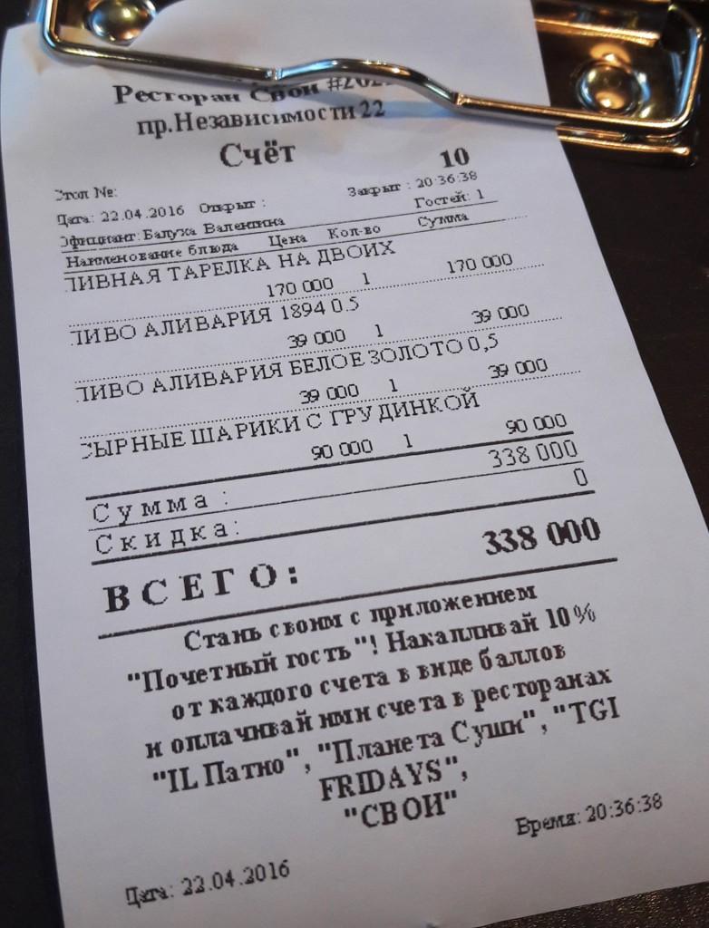 Ресторан Свои в Минске счёт