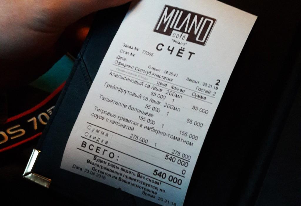 Milano в Минске счёт